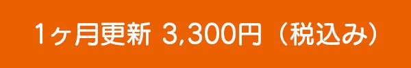 1ヶ月更新 3,300円(税込み)