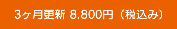 3ヶ月更新 8,800円(税込み)
