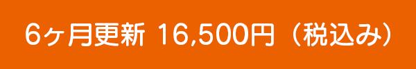 6ヶ月更新 16,500円(税込み)
